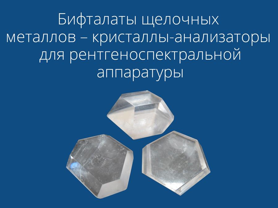 кристаллыанализаторы для рентгеноспектральной аппаратуры